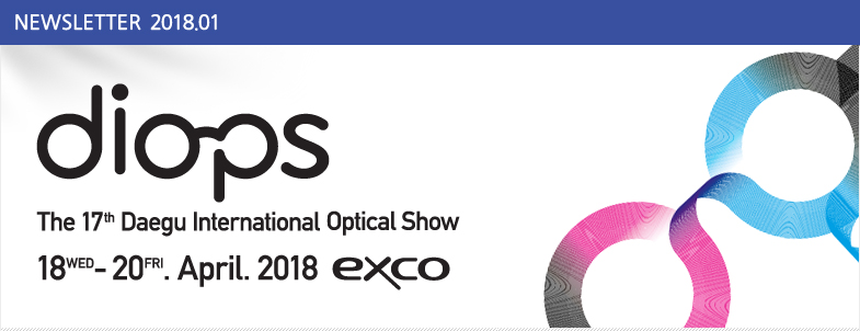 newsletter 2017.12 Diops the 17th Daegu International Optical Show
